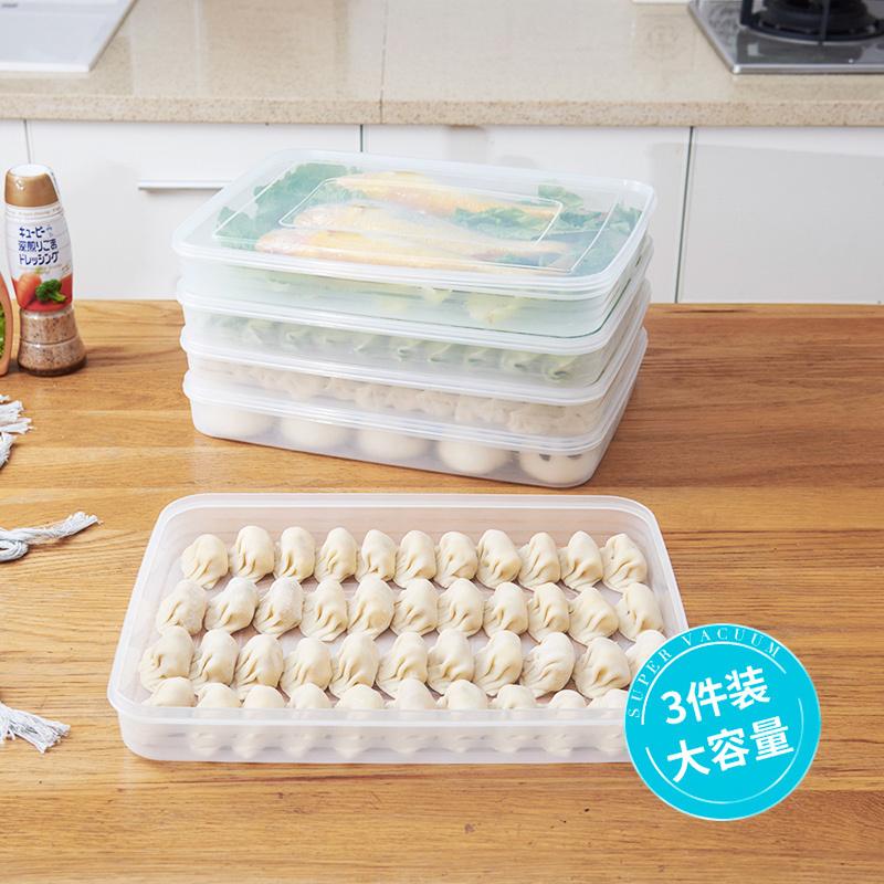 家用大号饺子盒 冻饺子多层速冻水饺馄饨冷冻托盘冰箱保鲜收纳盒