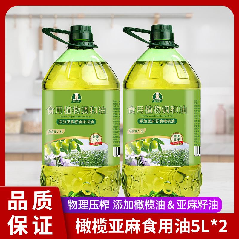 亚麻籽橄榄食用油5L*2 亚麻籽油橄榄油食用油植物调和油商超热卖