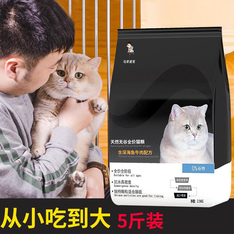 喵小院 马奇城宠无谷天然猫粮5斤装深海鱼牛肉增肥美毛成猫幼猫粮