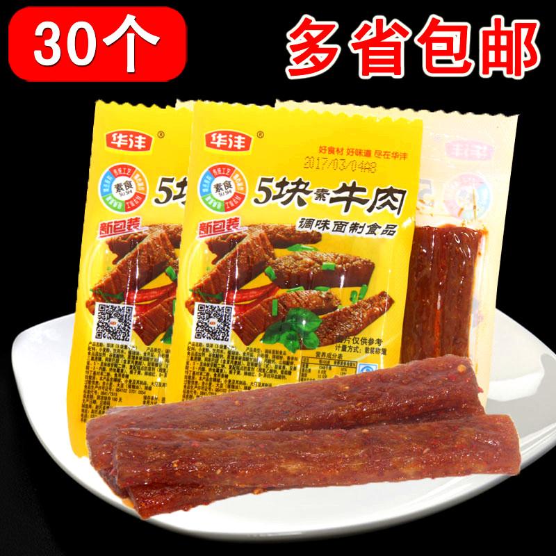 华沣5块素牛肉手撕蛋白香辣条片零食小包装调味豆干制品30袋 包邮