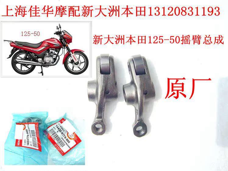适用新大洲本田摩托车配件125-50/50A金峰锐摇臂总成正品通用