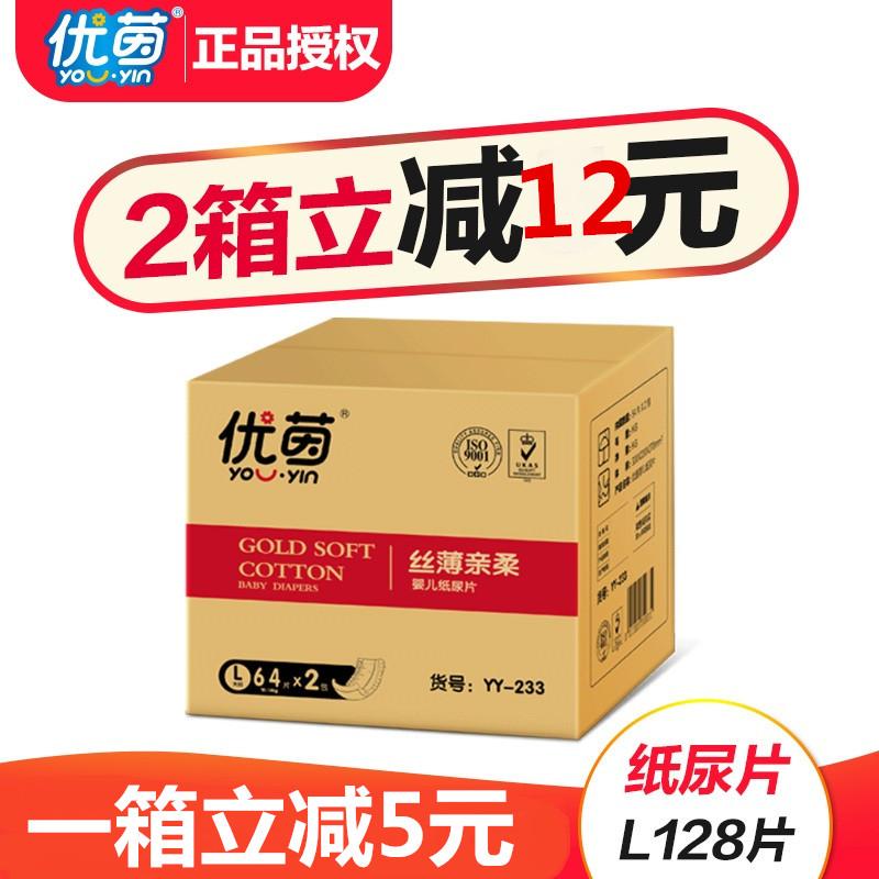 ��茵��杭�尿片M148 S/L/XL超薄透�飧伤�男女����新生�耗虿��