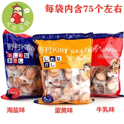 阳光小店日式野村小圆饼小饼干网红蔡文静推荐植物油薄脆饼干零食