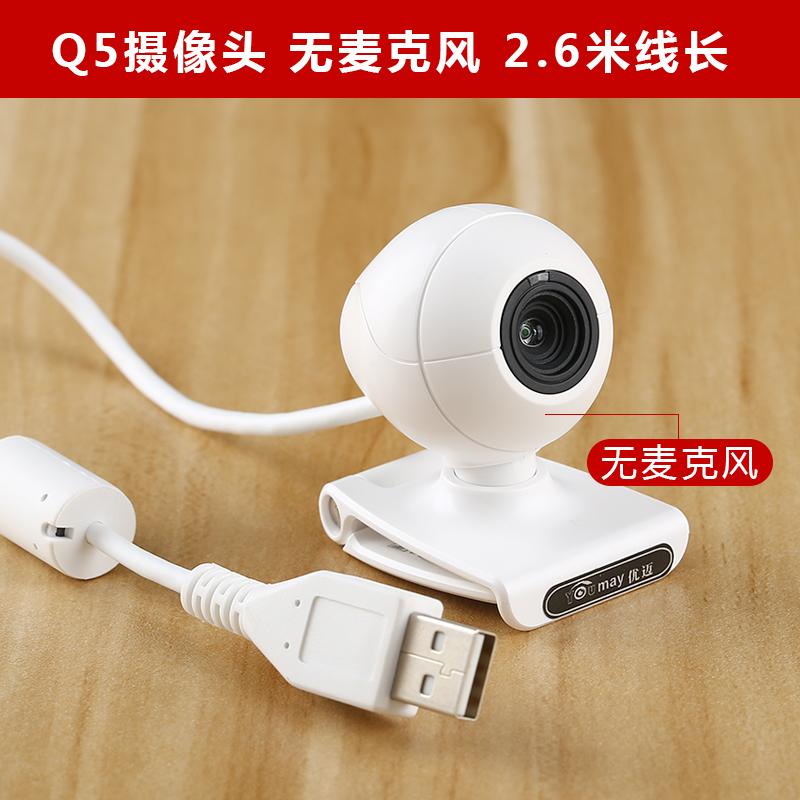 Webcam YOUMAY 12 millions de pixels - Microphone intégré, Night Vision - Ref 2447858 Image 5