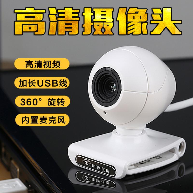 Webcam YOUMAY 12 millions de pixels - Microphone intégré, Night Vision - Ref 2447858 Image 1