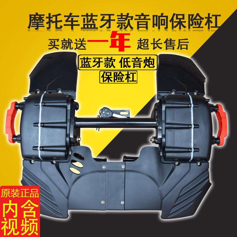 摩托�低音炮防水��戎盟{牙改�b��dMP3音箱12V防�I器保�U杠音�