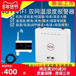 500米远距离wifi机房温度报警器手机APP推送湿湿度漏水停断电报警