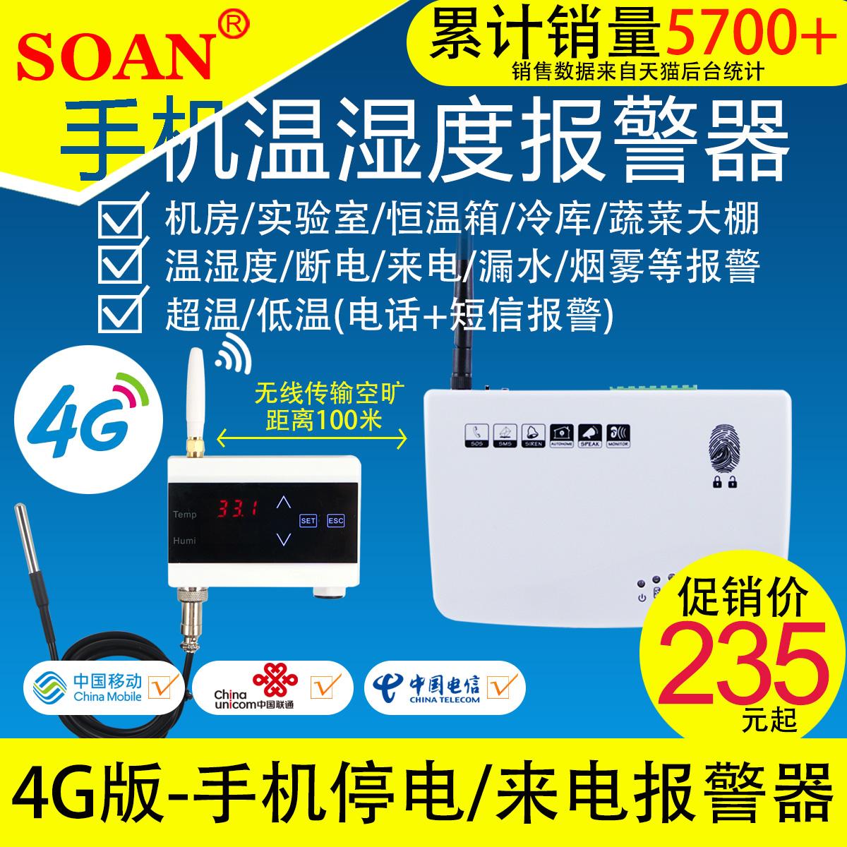 4G全网通 机房温度报警器 手机湿度漏水停断电报警器环境监控系统