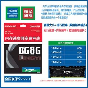 活动大促精亿8G DDR3 1600 1333 1866台式机电脑内存条4G 16G三代