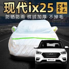 北京现代ix25车衣车罩防晒防雨防雪冬季专用加厚汽车套遮阳罩隔热