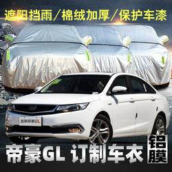 吉利帝豪gl车衣车罩专用全自动2020款盖车布汽车套遮阳罩防雨防晒