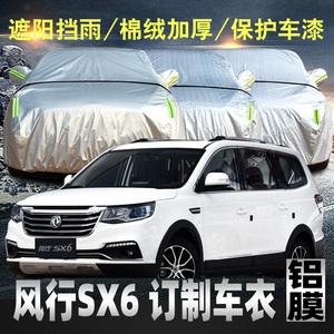 东风风行sx6车衣车罩防雨防晒加厚四季专用七7座汽车套遮阳罩自动