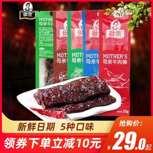 领5元券购买母亲牛肉棒22g*10条即食香麻辣母亲牌原味牛肉干黑胡椒牛肉条零食
