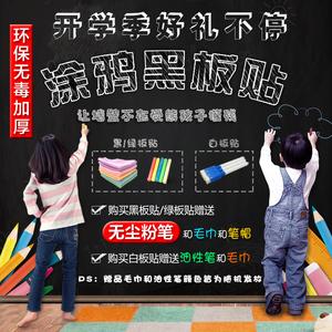 儿童黑板贴白板贴黑板墙家用教学涂鸦可擦写墙膜自粘墙贴纸可移除