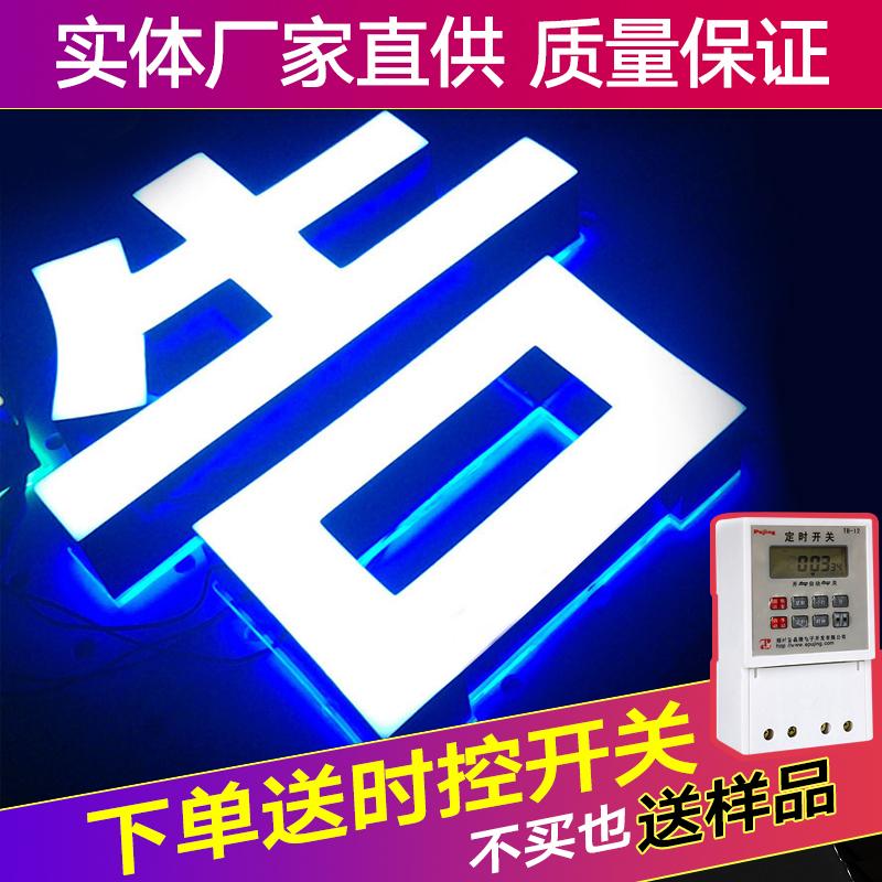 不锈钢发光字招牌定做门头led树脂亚克力水晶字户外pvc广告迷你字
