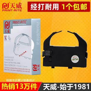 天威适用于EPSON爱普生色带LQ670K LQ670K+T LQ680PRO 680K色带架660K S015016 860 LQ2550 针式打印机色带框
