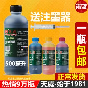 802佳能喷墨672 L351 天威打印机墨水通用黑色适用佳能惠普爱普生连供MP288墨盒墨水hp803 L360 4色彩色 L380