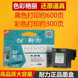 耐力适用HP818墨盒黑色惠普D1668 F2418 F4238 F4288 F4488 C4688 C4788 D2568 D2668 D5568打印机墨盒彩色