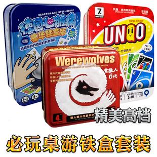 珍藏Benniuzuanshi UNO德国心脏病狼人卡牌杀人游戏纸牌 桌游套装