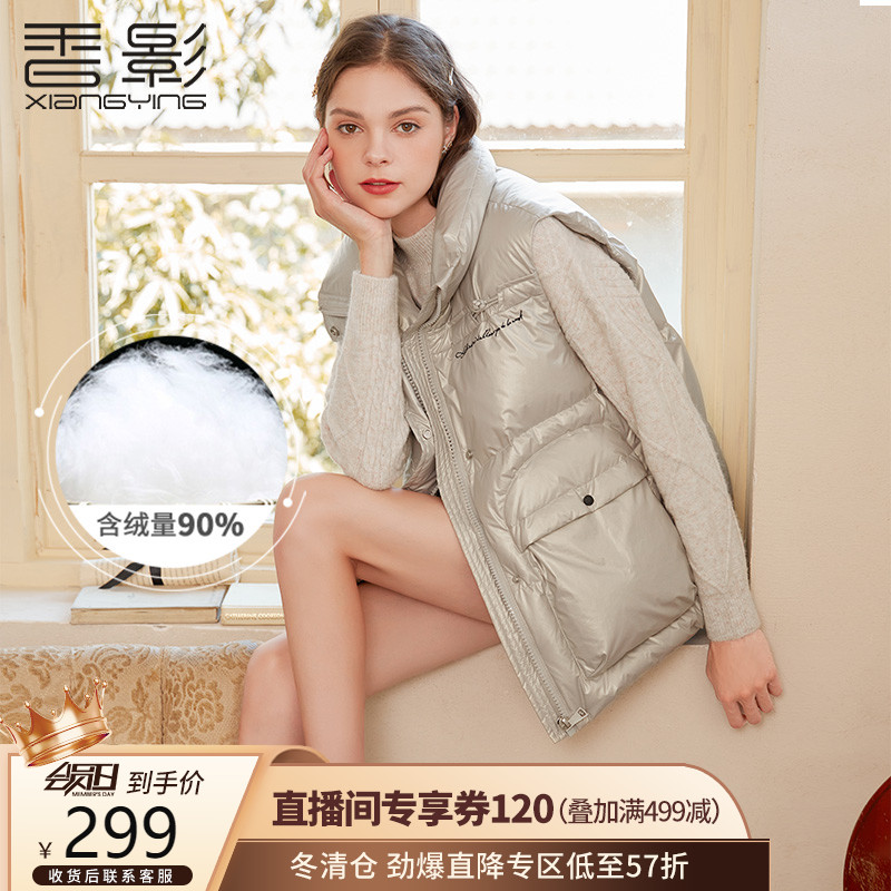 Xiangying down jacket vest women's outer wear 2020 winter new Korean fashion bright face 90 white duck down vest jacket