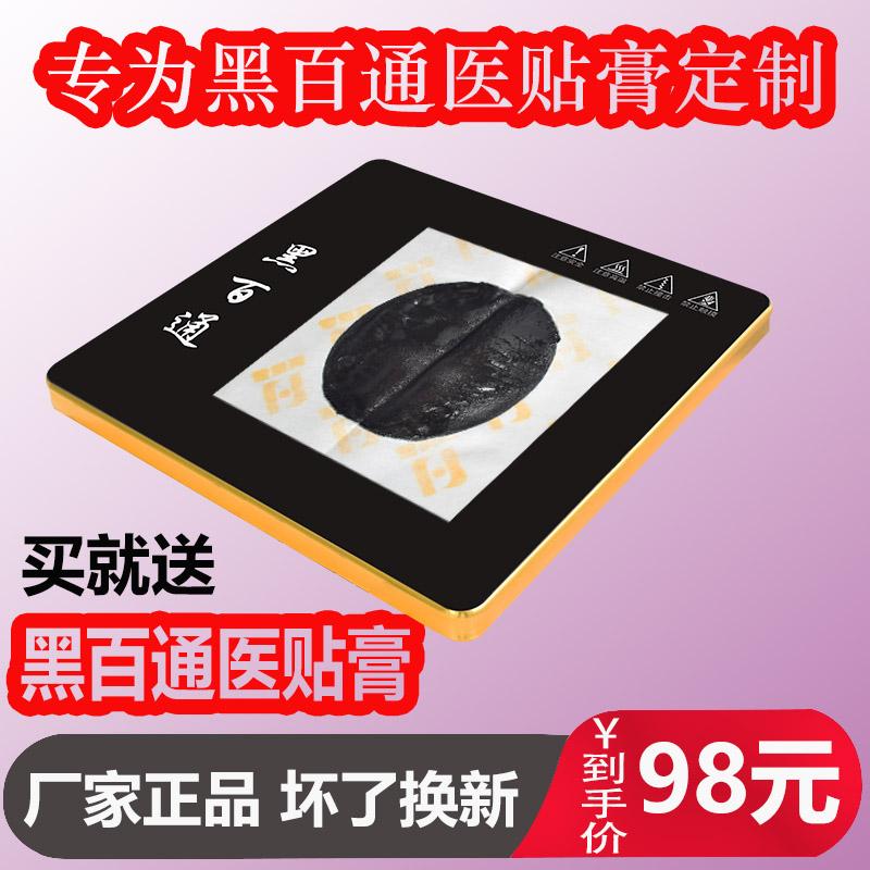 貼る膏の加熱板の黒百通の医療の膏の黒の膏は熱の軟化器の料理の保温板の暖かい野菜の宝のメーカーの直接販売を貼ります