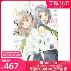 预售 进口日文 漫画 恋途未卜 思い、思われ、ふり、ふられ 1-12 咲坂伊绪 青春之旅作者