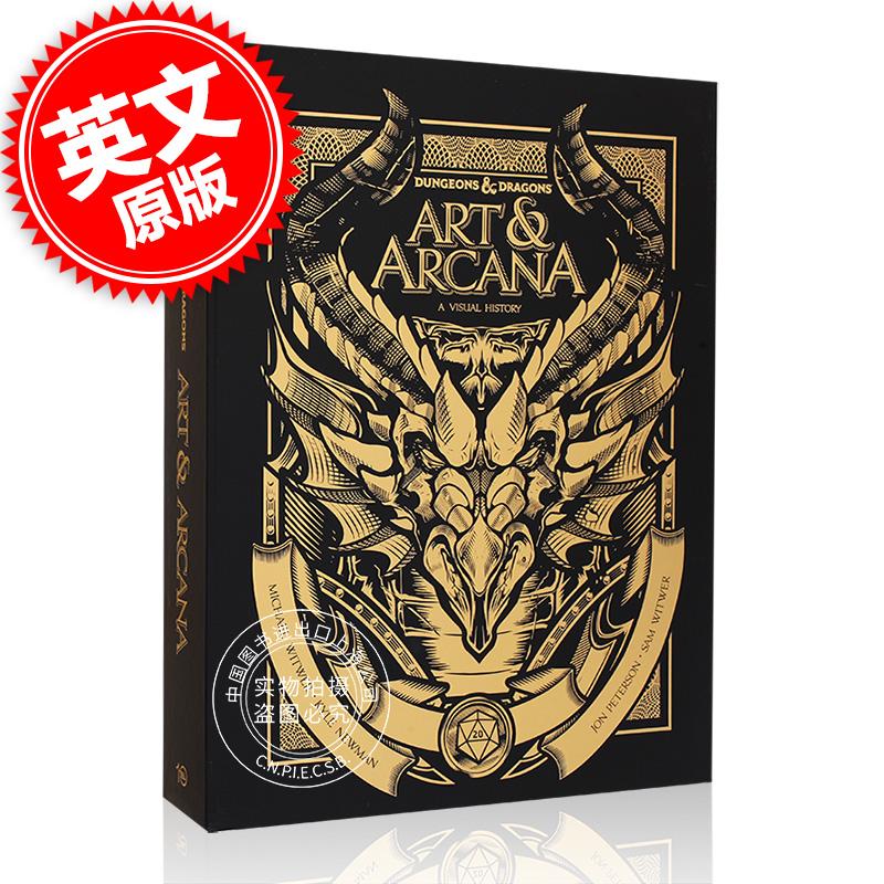 现货 龙与地下城视觉历史游戏艺术设定集 特别收藏盒装 英文原版 Dungeons and Dragons Art and Arcana: A Visual History 精装