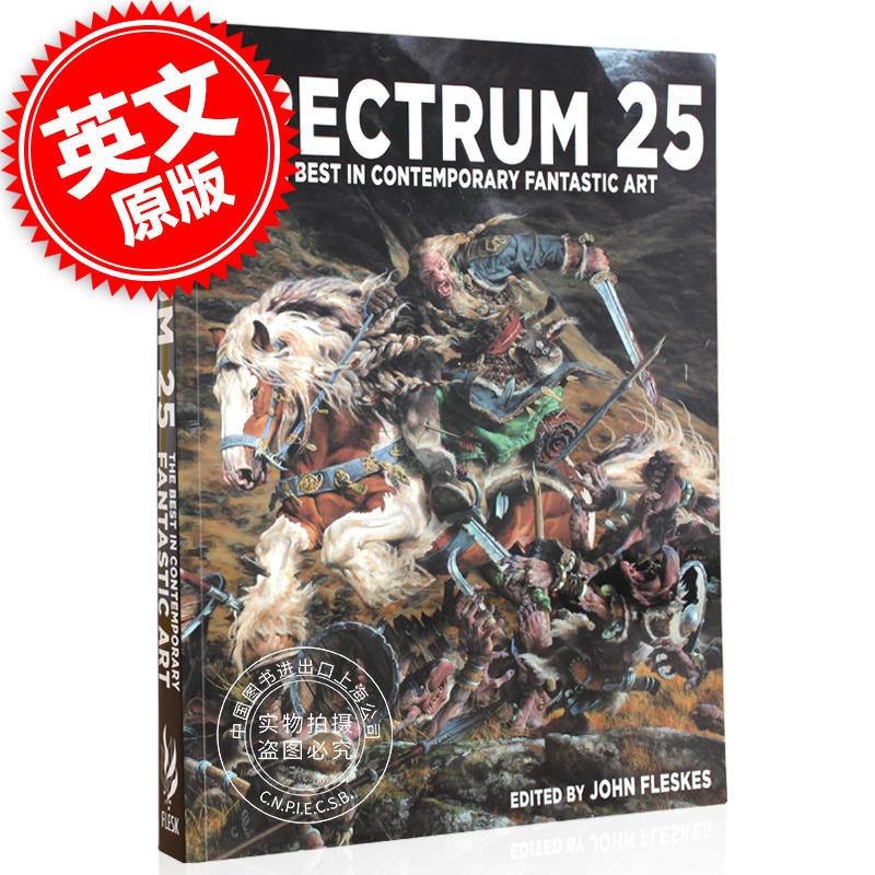 现货 幻想艺术年鉴 光谱25:现代幻想艺术 英文原版 Spectrum 25: The Best in Contemporary Fantastic Art 精装大开本 概念设计