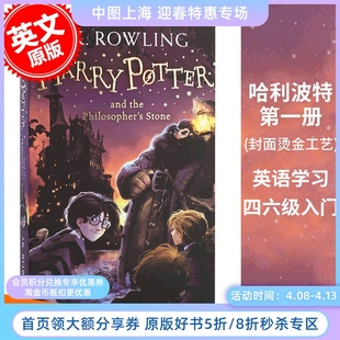 Philosopher JK罗琳 Stone Potter Harry 哈利波特与魔法石 英文原版 the Sorcerer and 现货 哈利波特 20周年版