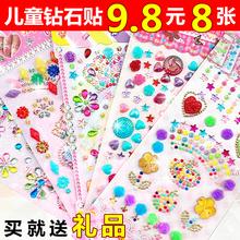 贴纸儿童舞台化妆钻石贴画女孩奖励宝石立体手工粘贴水晶手机装 饰