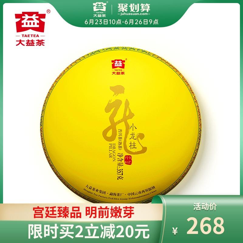 大益普洱茶熟茶小龙柱357g云南勐海茶厂