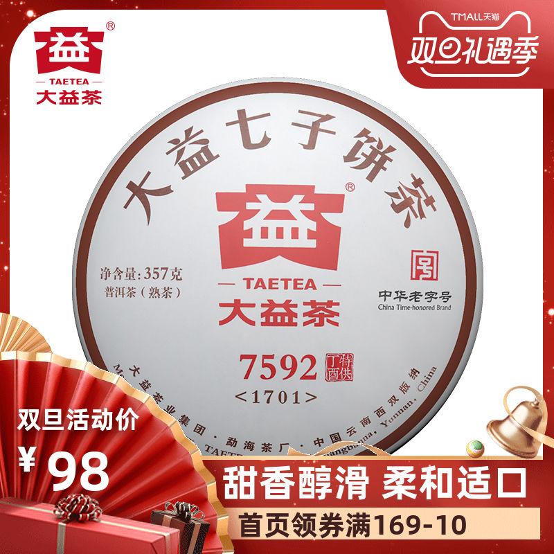云南勐海批次1701357g饼茶普洱熟茶7592大益普洱茶