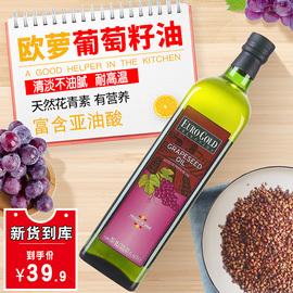 欧萝西班牙原装进口纯正葡萄籽油食用油1L升含花青素护肤烹饪健康