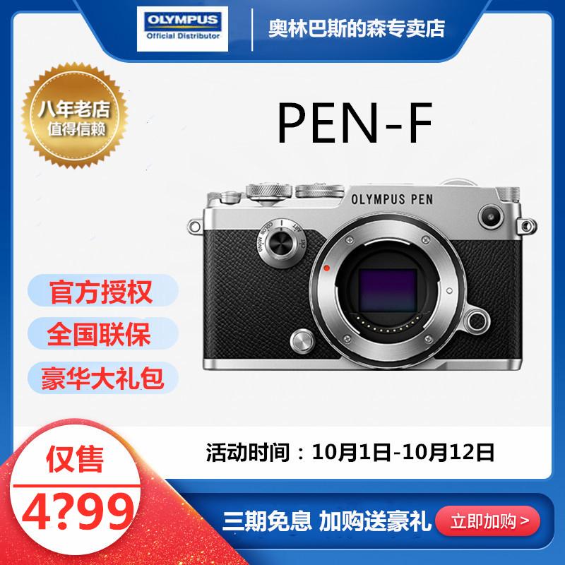 Olympus奥林巴斯PEN-F17mmf1.8微单套机vlog复古单反数码相机penf