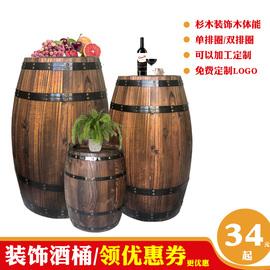 装饰橡木桶酒桶实木啤酒桶木质酒吧酒窖摆件红酒桶婚庆摄影道具