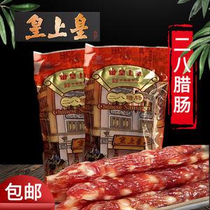 广东广式腊肠皇上皇二八腊肠8分瘦 煲仔饭广味香肠特产腊味腊肉肠