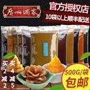 广州酒家馅料低糖红豆沙冰皮烘焙白莲蓉月饼奶黄凤梨五仁紫薯馅泥