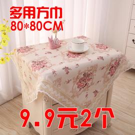 床头柜盖布欧式小桌布微波炉罩冰箱巾洗衣机罩多用防尘罩万能盖巾