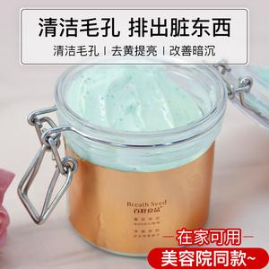 按摩膏面部美容院专用脸部清洁霜深层清理疏通毛孔堵塞污垢脏东西