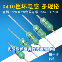 0410 Straight Insert Color ring inductance 1 2W 0.5W color code inductance 1mH 470uH 100uH~4.7mH 50