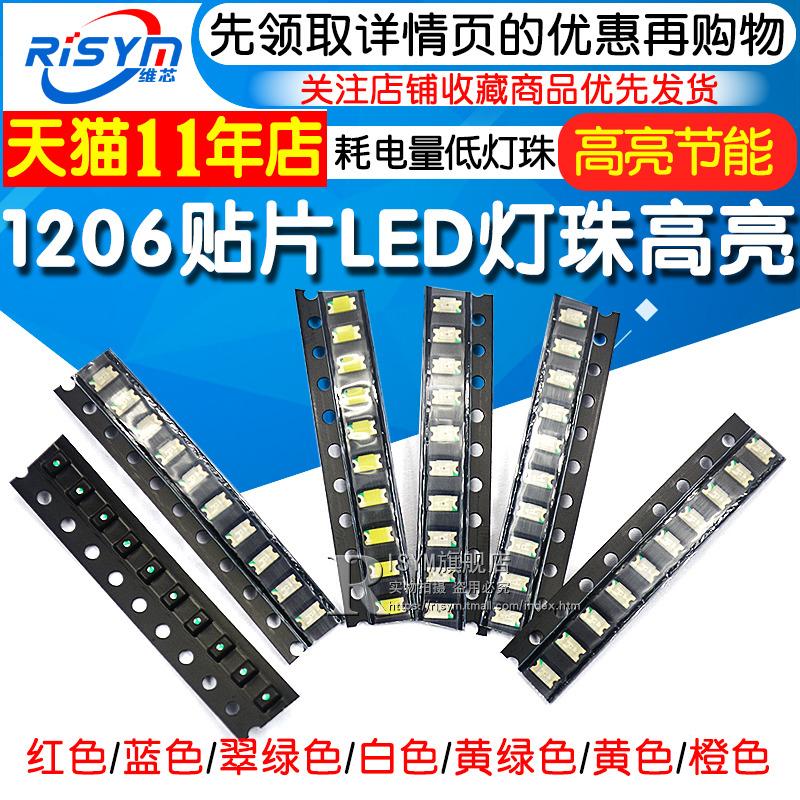 中國代購|中國批發-ibuy99|LED���|高亮1206贴片发光二极管LED灯珠红色红光翠绿色白光橙黄绿红蓝光