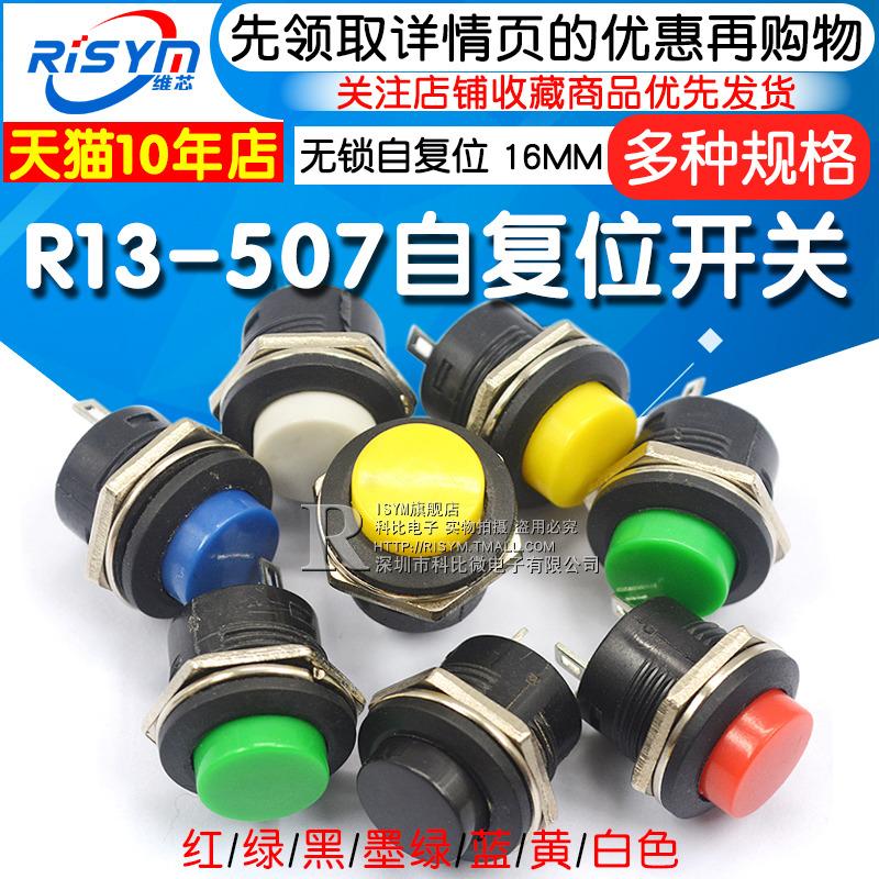 按键开关按钮r13-507 16mm点动开关
