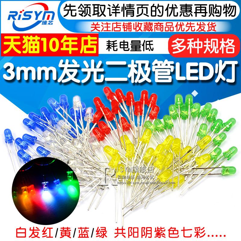 中國代購 中國批發-ibuy99 LED��� 3mm发光二极管LED灯珠 高亮白发红黄蓝绿共阳阴紫色七彩红发绿发