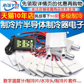 制冷片半导体制冷器12V空调水冷饮水机电diy散热套件TEC1-12706图片
