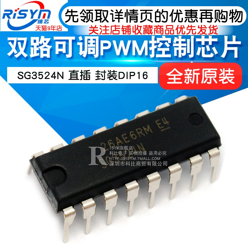 Risym SG3524N SG3524 双路可调PWM控制芯片 直插DIP16