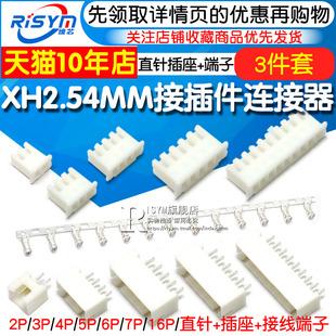 直针插座 20P弯针 XH2.54MM接插件连接器插头 接线端子2p