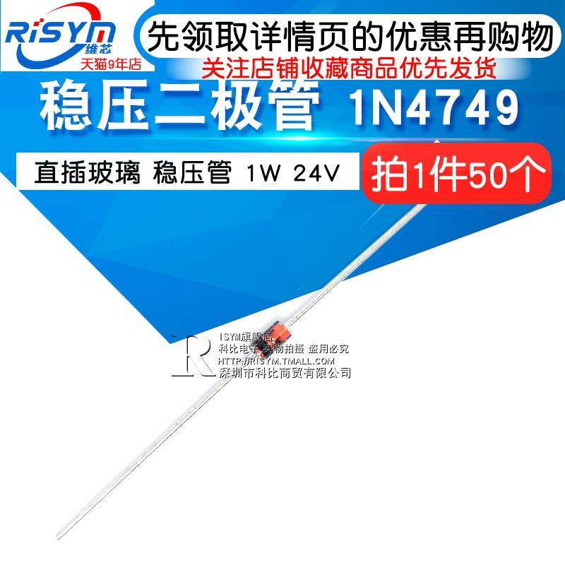 Risym 稳压二极管 1N4749 IN4749A 直插玻璃 稳压管 1W 24V 50只