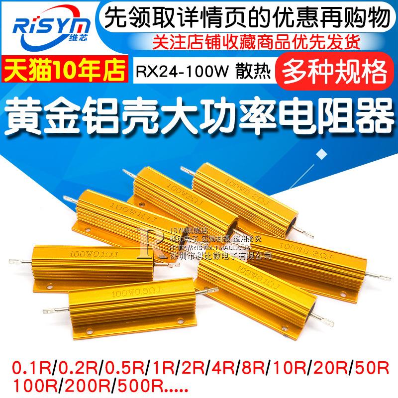 rx24-100w 1/欧10k 1k电阻