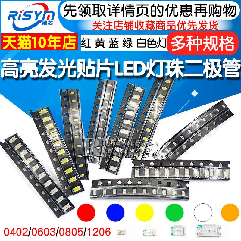 贴片LED 0402 0603 0805 1206红黄蓝绿白色灯 高亮发光二极管灯珠