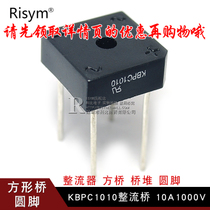 Risym KBPC1010 Rectifier Bridge Rectifier Square Bridge pile round foot 10A1000V
